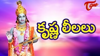 Krishnashtami Special | Top Telugu Movie Scenes | NTR As Lord Krishna