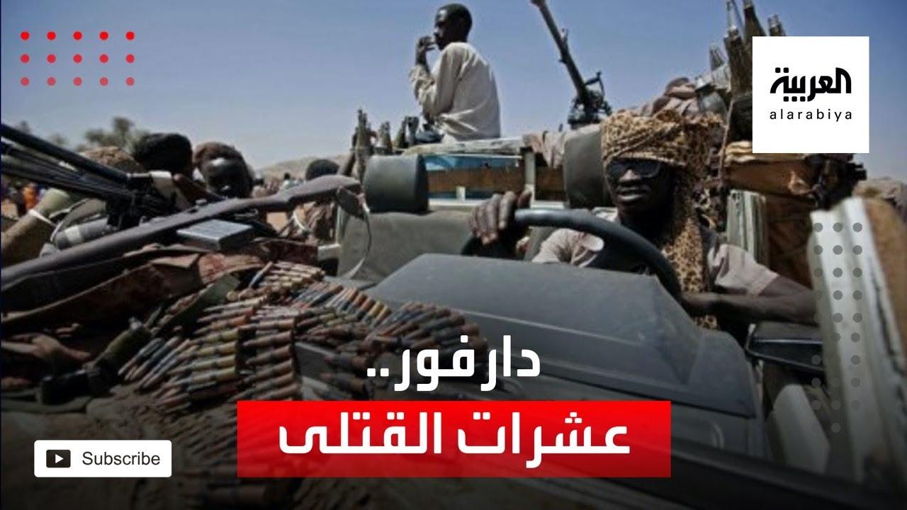 4 أيام دامية في دارفور.. عشرات القتلى والجرحى  - نشر قبل 5 ساعة