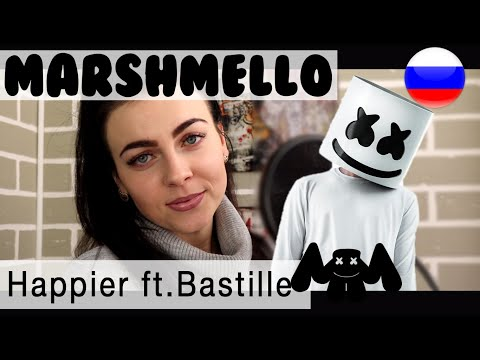 Marshmello ft Bastille - Happier  на русском языке russian cover