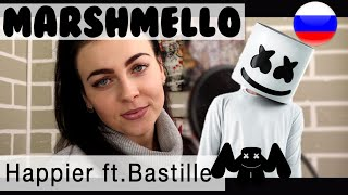 Marshmello ft. Bastille - Happier  на русском языке (russian cover)