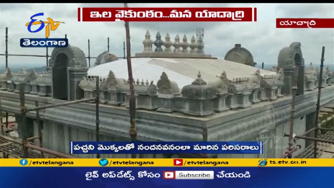 తుది దశకు చేరిన యాదాద్రి ఆలయ పనులు   Yadadri Temple  Renovation  works to be in Last Stage