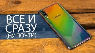 Обзор Samsung Galaxy A70 - без пяти минут ТОП. Камера, автономность, звук, дисплей, бенчмарки