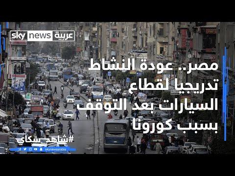 مصر.. عودة النشاط تدريجيا لقطاع السيارات بعد التوقف بسبب كورونا  - نشر قبل 7 ساعة