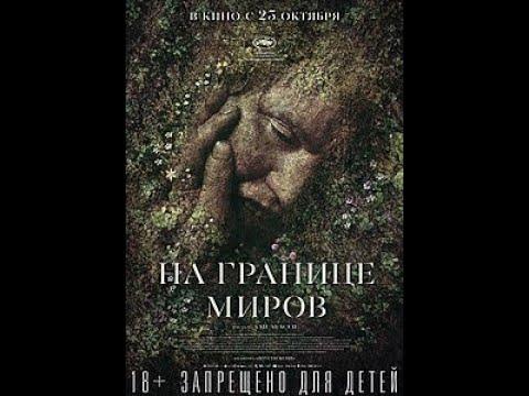 На границе миров (2018)/Полный фильм / Фэнтези, Мелодрама