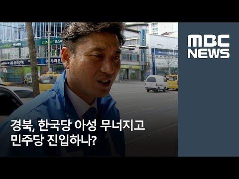 경북, 한국당 아성 무너지고 민주당 진입하나? / 안동MBC / 이정희 기자