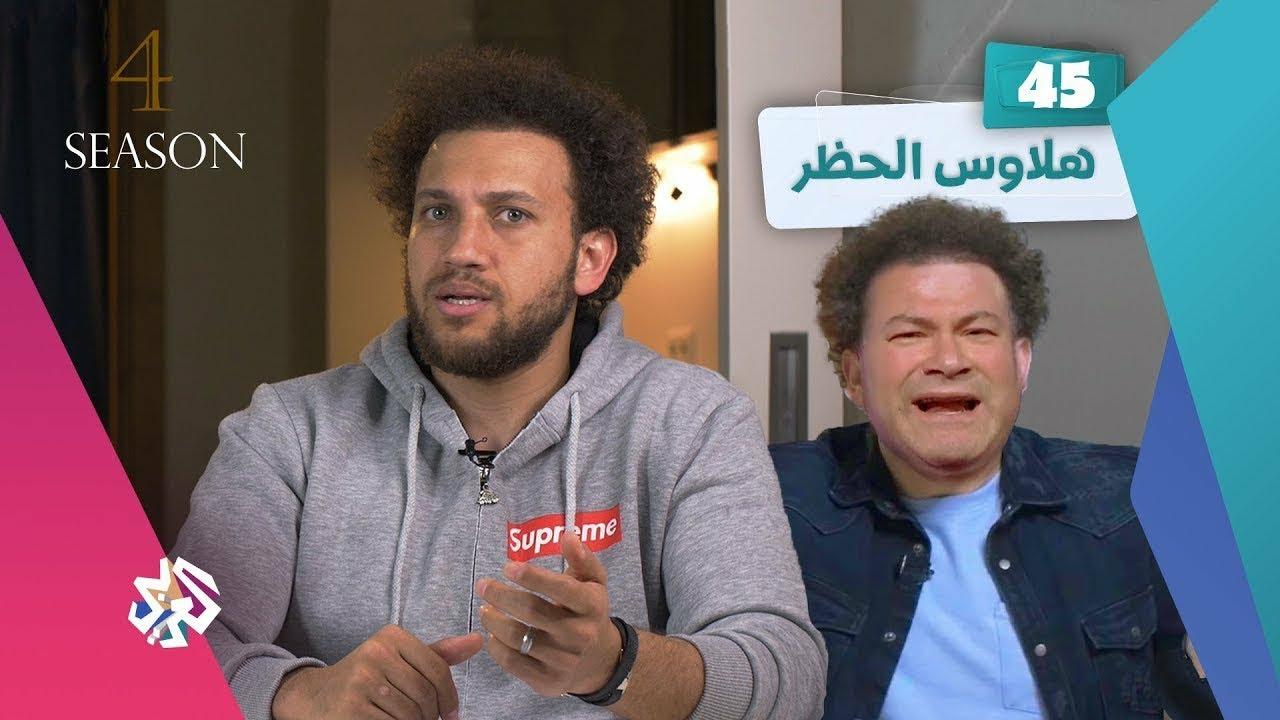 جو شو بث مباشر ,يفتح النار على رامز جلال ,ويهاجم محمد رمضان البرنس