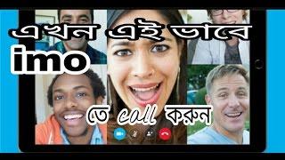 How to Make imo Group Video Call . screenshot 5