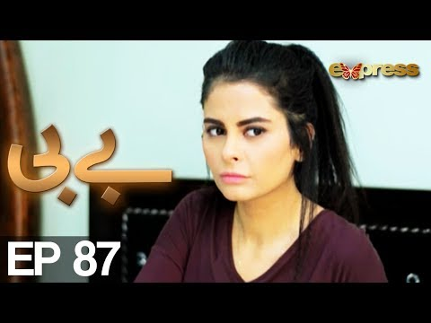 BABY - Episode 87 - Express Entertainment Drama