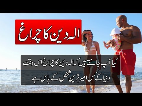 Reality of aladdin and Lamp in Urdu - Mysterious Stories - Purisrar Dunya thumbnail