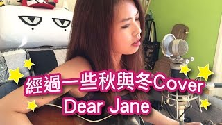 Dear Jane - 經過一些秋與冬 Days Gone By Cover