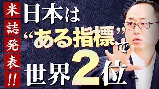 【海外の反応】「世界最高の国ランキング」で日本は世界2位!その要因は〇〇にあり?