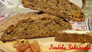 Содовый хлеб с курагой и грецким орехом-без дрожжей, без замеса -очень быстро!/Bread on soda