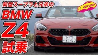 新型スープラと兄弟のBMW新型Z4 M40iを箱根で乗る! スープラ 検索動画 24