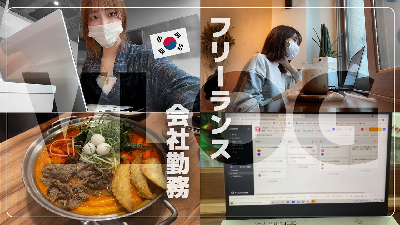 韓国でフリーランス💻会社勤務の日&カフェ作業の日VLOG / 昼休みの様子 / タスク管理 【韓国在住】 한국에서 일하는 프리랜서 일본인 일상 브이로그 / 일본인의 밥벌이