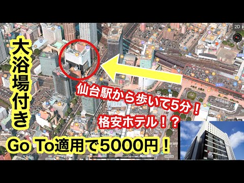 Go To Travel適用で5000円!?仙台駅から歩いて5分のホテルが最強すぎた! (Mesuka仙台旅行Part3)