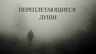 Фильм Ужасов Переплетающиеся души  ужасы 2020 фильмы ужасов триллеры 2020 360p