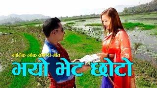 NEW NEPALI LOK DOHORI SONG 2074/BHAYO BHET CHOTO BY NISCHAL DAWADI & RAMA RANA