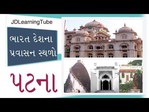 Patna Travel Guide in Gujarati - India