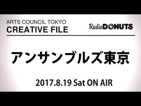 ARTS COUNCIL TOKYO CREATIVE FILE 2017.8.19 ON AIR[ アンサンブルズ東京 ]