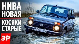 НОВАЯ НИВА 2020: брать или нет? Подробный обзор! / Lada Niva 2020 first drive