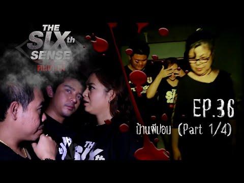 EP 36 Part 1/4 บ้านผีปอบ The Sixth Sense คนเห็นผี