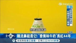 去韓國必喝過這一瓶香蕉牛奶竟長紅44年 蜘蛛人也說讚業績飆破2千億韓圜│【國際局勢。先知道】20181006│三立iNEWS