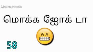 Mokka joke 58   😜 Mokka joke da   tamil mokka jokes questions   mokkai jokes