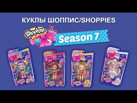 Куклы ШопписShoppies - Рейнбоу Кейт, Роузи Блум, Тиара Спаркл, Брайди 7 сезона - обзор на русском
