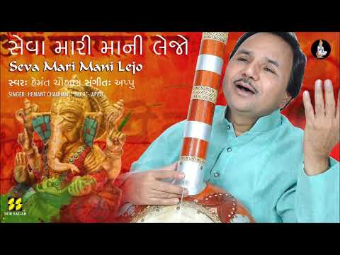Seva Mari Mani Lejo - સેવા મારી માની લેજો | Ganpati Bhajan | Singer: Hemant Chauhan | Music: Appu