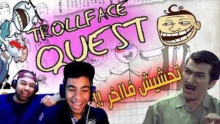 تحشيش من النوع الفاااخر !! 1 Trollface Quest
