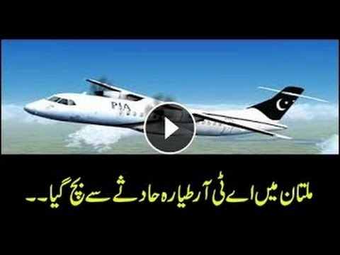 Another ATR flight of PIA catches fire on Multan Airport