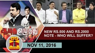 Aayutha Ezhuthu 11-11-2016 New Rs.500 and Rs.2000 Notes – Who will suffer..? – Thanthi TV Show