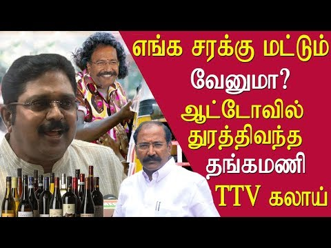 tamil news ttv dinakaran vs minister Thangamani on tasmac issue tamil news live, tamil live news, redpix      CHENNAI: Tamil Nadu assembly today witnessed a sharp exchange of words between Minister P Thangamani and AMMK leader TTV Dhinkaran or ttv dinakaran over the issue of phased implementation of prohibition, leading to a walkout by the latter. Dhinakaran referred to late chief minister Jayalalithaa's order closing down 500 liquor outlets in line with her promise made in the run up to 2016 assembly polls to enforce prohibition in a phased manner. He then sought to know if it was fair for the present AIADMK government to open 810 liquor outlets run by the state-owned TASMAC by moving the Supreme Court after the Madras High Court had ordered their closure. The independent MLA from R K Nagar constituency also pointed out that when Chief Minister K Palaniswami took over last year, he too had directed closure of 500 more outlets in line with the policy of Jayalalithaa. Thangamani, who holds the portfolios of excise and prohibition in addition to Electricity, said the 810 shops were functional and reopened, indicating the government had not allowed any new outlets. Seeking to hit back at Dhinakaran, nephew of V K Sasikala, aide of Jayalalithaa, the Minister made a veiled reference to his extended family's stake in liquor manufacturing business in the state and said he can question the government if they had shut down the breweries.