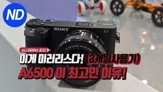 유튜버들이 좋아하는 AF빠른 미러리스카메라? 소니 A6…