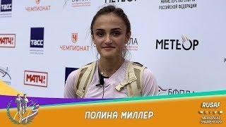 Полина Миллер после победы на турнире Мемориал Знаменских 2019