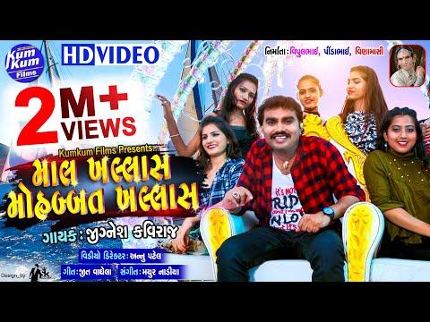 जिग्नेश कविराज मैं मल Mahobbat Khallas मैं नवीनतम गुजराती गाने के 2018 मैं पूर्ण HD वीडियो के लिए Khallas thumbnail