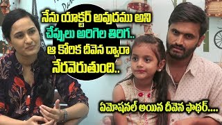Friday poster Anchor Ramya Emotional Words about Jabardasth Deevana | Friday poster