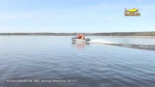 Надувная лодка из ПВХ ткани MARLIN 360, мотор Mercury 15 л.с., часть 2(, 2015-06-16T10:01:08.000Z)