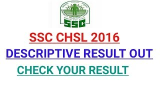SSC CHSL EXAM DESCRIPTIVE RESULT DECLARED 2016 | SSC LDC RESULT | CHECK YOUR RESULT