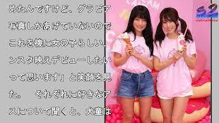 犬童美乃梨&☆HOSHINO、インスタ映えスポットに興奮 手元のアイスもとろ...