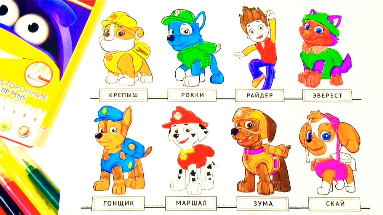 Щенячий Патруль Мультик Раскраска для детей Все Герои ...