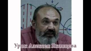 Урок Алексея Яковцева 2010-10-08