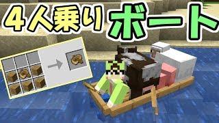 【マインクラフト】4人乗りのボートでラクラク輸送!新ボートが超便利すぎた!【面…