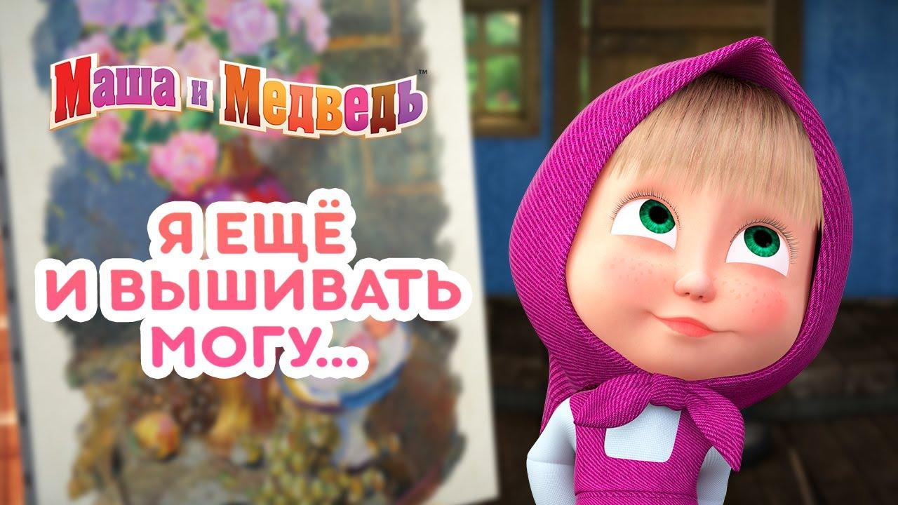 Маша и Медведь - 😎 Я ещё и вышивать могу... 🎨🏅 Сборник лучших серий про Машу 🎬