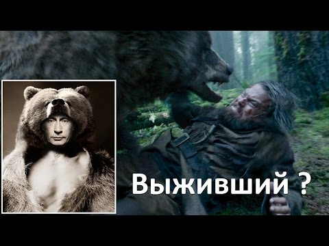 Выживший | Фильм | Смотреть Русский трейлер | Леонардо ДиКаприо