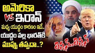 అమెరికా-ఇరాన్..భారత్ కి ముప్పు తప్పదా? | America vs Iran Latest Updates | Narendra Modi | Trump