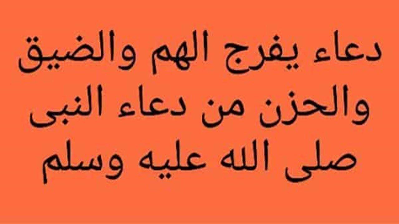 دعاء فك الهم والضيق من أدعية النبي صلى الله عليه وسلم للتخلص من الهم والضيق Youtube