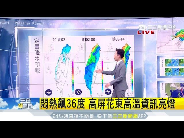 鋒面接近傍晚變天 西半部有短暫陣雨|三立準氣象|20190622|三立新聞台