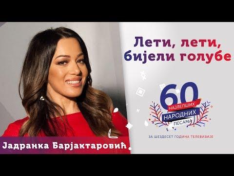 LETI, LETI, BIJELI GOLUBE – Jadranka Barjaktarović