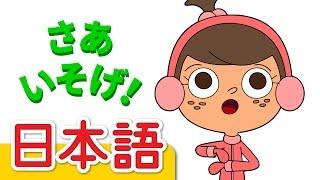 くつをはこう「Put On Your Shoes」| 童謡 | Super Simple 日本語